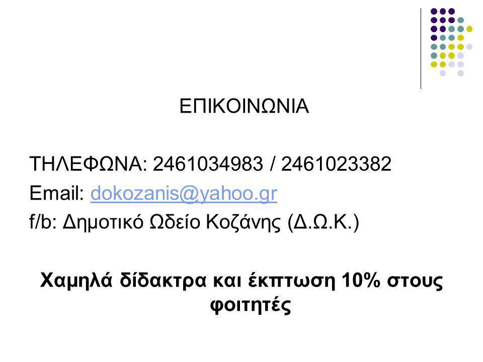 ΕΠΙΚΟΙΝΩΝΙΑ ΤΗΛΕΦΩΝΑ: 2461034983 / 2461023382 Email: dokozanis@yahoo.grdokozanis@yahoo.gr f/b: Δημοτικό Ωδείο Κοζάνης (Δ.Ω.Κ.) Χαμηλά δίδακτρα και έκπτωση 10% στους φοιτητές