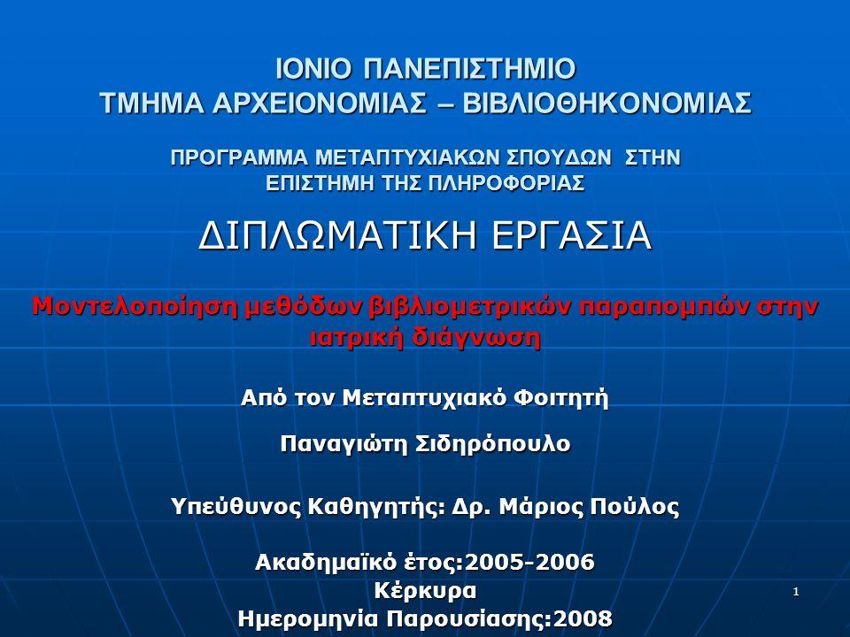 32 Ψηφιακό Αρχείο Ασθενών Γ Κλινικής Ψυχιατρικού Νοσοκομείου Κέρκυρας 11/11 ΣΥΜΠΕΡΑΣΜΑΤΑ 2/2  Η εξειδίκευση επιτυγχάνεται με τη χρήση των ταξινομικών συστημάτων διάγνωσης Η εξακρίβωση επιτυγχάνεται διαμέσου του συνδυασμού των ταξινομικών συστημάτων διάγνωσης ανάλογα με το είδος της ασθένειας και το είδος των εξετάσεων για κάθε ασθενή Η εξακρίβωση επιτυγχάνεται διαμέσου του συνδυασμού των ταξινομικών συστημάτων διάγνωσης ανάλογα με το είδος της ασθένειας και το είδος των εξετάσεων για κάθε ασθενή Η αμεσότητα χαρακτηρίζεται από τη χρήση των κωδικών για κάθε διάγνωση όπως ορίζονται από τα ταξινομικά συστήματα με σκοπό να δηλωθεί η ιεραρχική σχέση κάθε επικεφαλίδας διάγνωσης Η αμεσότητα χαρακτηρίζεται από τη χρήση των κωδικών για κάθε διάγνωση όπως ορίζονται από τα ταξινομικά συστήματα με σκοπό να δηλωθεί η ιεραρχική σχέση κάθε επικεφαλίδας διάγνωσης μοντέλο βιβλιομετρικών παραπομπών στην ιατρική διάγνωση με επιστημονική τεκμηρίωση και διευκόλυνση στην ανταλλαγή ιατρικών πληροφοριών
