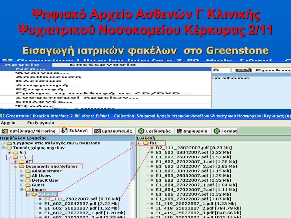 22 Ψηφιακό Αρχείο Ασθενών Γ Κλινικής Ψυχιατρικού Νοσοκομείου Κέρκυρας 2/11 Εισαγωγή ιατρικών φακέλων στο Greenstone