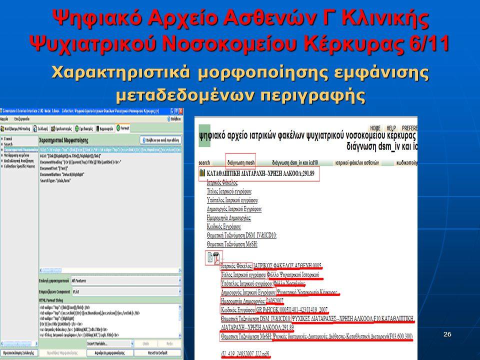 26 Ψηφιακό Αρχείο Ασθενών Γ Κλινικής Ψυχιατρικού Νοσοκομείου Κέρκυρας 6/11 Χαρακτηριστικά μορφοποίησης εμφάνισης μεταδεδομένων περιγραφής