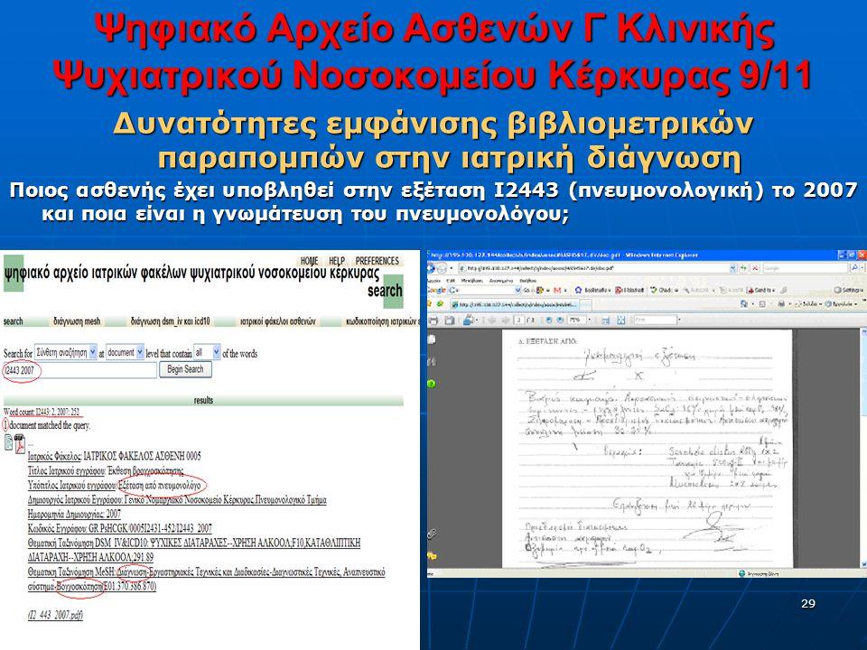 29 Ψηφιακό Αρχείο Ασθενών Γ Κλινικής Ψυχιατρικού Νοσοκομείου Κέρκυρας 9/11 Δυνατότητες εμφάνισης βιβλιομετρικών παραπομπών στην ιατρική διάγνωση Ποιος ασθενής έχει υποβληθεί στην εξέταση Ι2443 (πνευμονολογική) το 2007 και ποια είναι η γνωμάτευση του πνευμονολόγου;