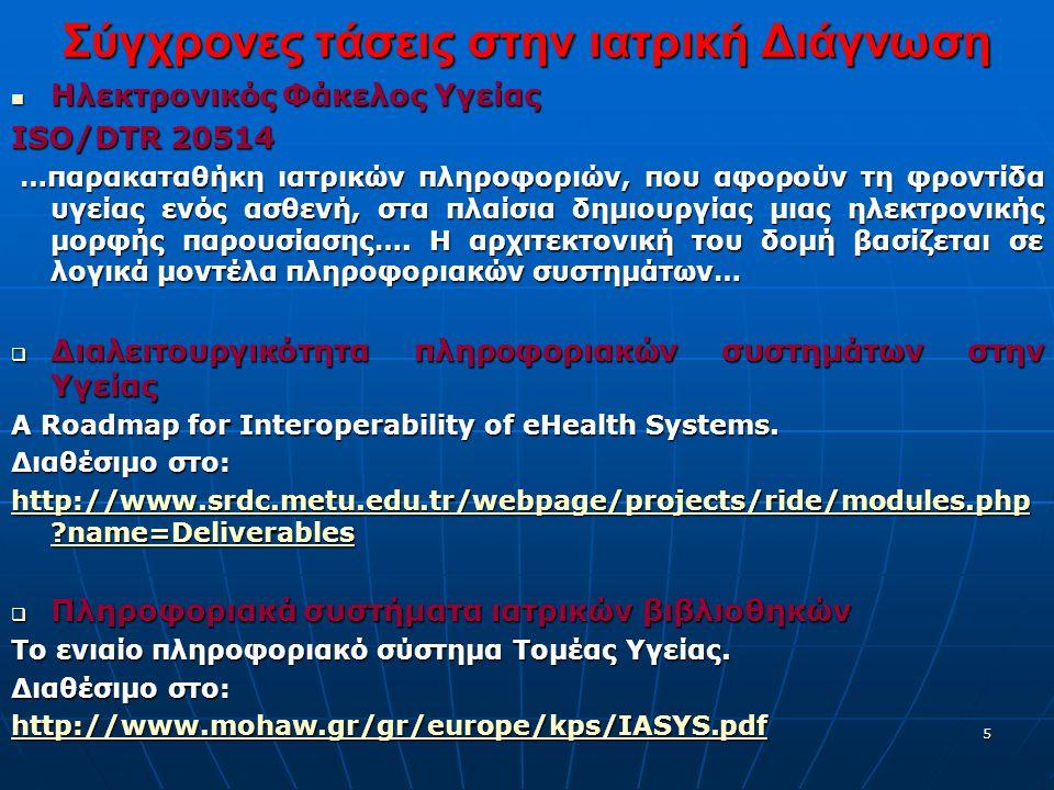 6 Επίκεντρο ενδιαφέροντος*Επιλογές Πληροφοριακό σύστημα ιατρικής βιβλιοθήκης Πληροφοριακό σύστημα ιατρικής βιβλιοθήκης Μορφή και Περιεχόμενο Ψηφιακό Αρχείο των ιατρικών εγγράφων που περιλαμβάνουν πέντε Ιατρικοί Φάκελοι Ασθενών από την Γ Κλινική του Ψυχιατρικού Νοσοκομείου Κέρκυρας.