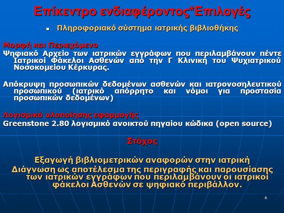 27 Ψηφιακό Αρχείο Ασθενών Γ Κλινικής Ψυχιατρικού Νοσοκομείου Κέρκυρας 7/11 Δυνατότητες εμφάνισης βιβλιομετρικών παραπομπών στην ιατρική διάγνωση Πόσα ιατρικά έγγραφα περιλαμβάνει ο ιατρικός φάκελος του ασθενή με τον κωδικό ονομασίας 0001;