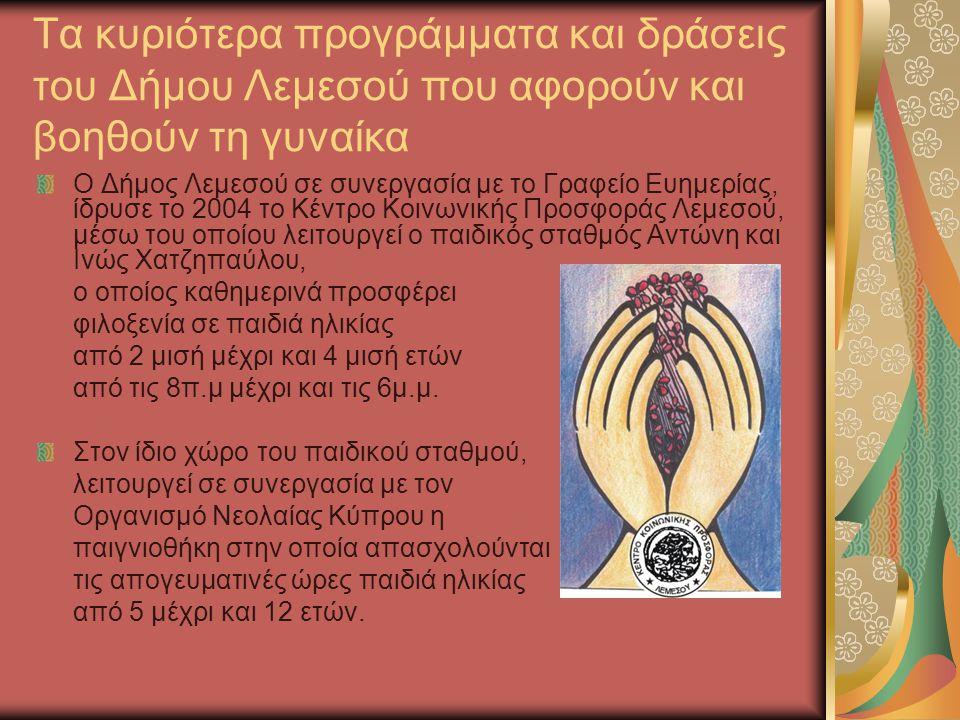 Τα κυριότερα προγράμματα και δράσεις του Δήμου Λεμεσού που αφορούν και βοηθούν τη γυναίκα Ο Δήμος Λεμεσού σε συνεργασία με το Γραφείο Ευημερίας, ίδρυσ