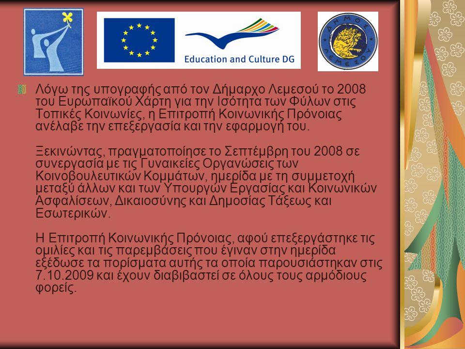 Λόγω της υπογραφής από τον Δήμαρχο Λεμεσού το 2008 του Ευρωπαϊκού Χάρτη για την Ισότητα των Φύλων στις Τοπικές Κοινωνίες, η Επιτροπή Κοινωνικής Πρόνοιας ανέλαβε την επεξεργασία και την εφαρμογή του.