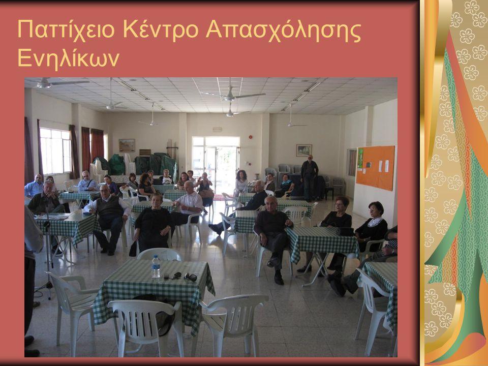 Παττίχειο Κέντρο Απασχόλησης Ενηλίκων