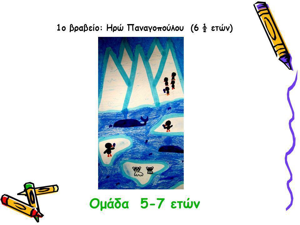 1ο βραβείο: Ηρώ Παναγοπούλου (6 ½ ετών) Ομάδα 5-7 ετών