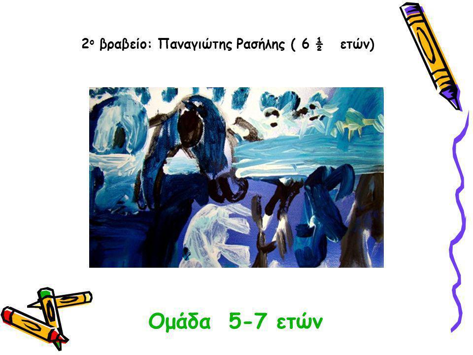 2 ο βραβείο: Παναγιώτης Ρασήλης ( 6 ½ ετών) Ομάδα 5-7 ετών