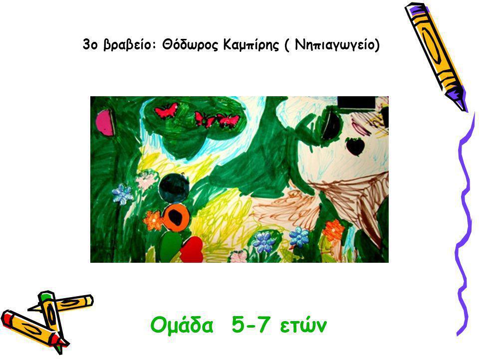 3ο βραβείο: Θόδωρος Καμπίρης ( Νηπιαγωγείο) Ομάδα 5-7 ετών