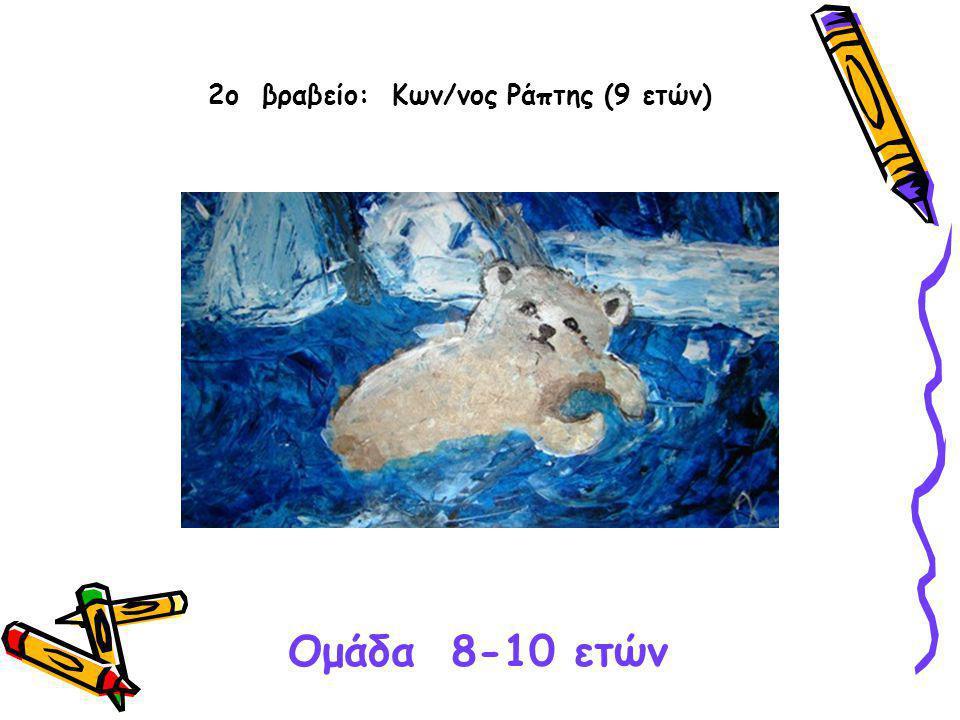 2ο βραβείο: Κων/νος Ράπτης (9 ετών) Ομάδα 8-10 ετών
