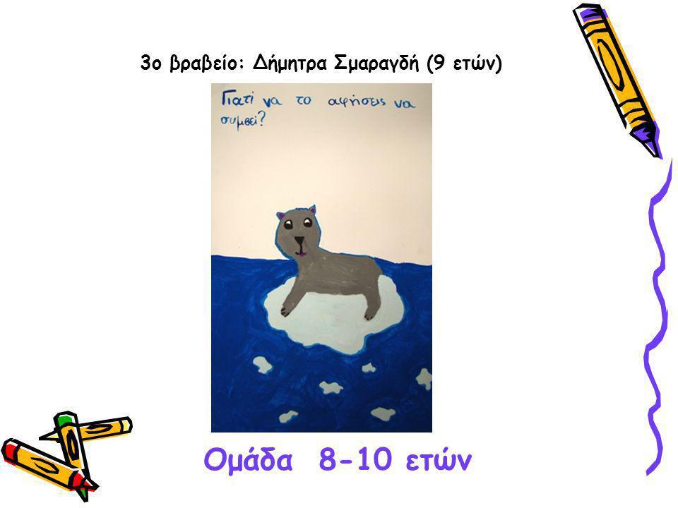 3ο βραβείο: Δήμητρα Σμαραγδή (9 ετών) Ομάδα 8-10 ετών