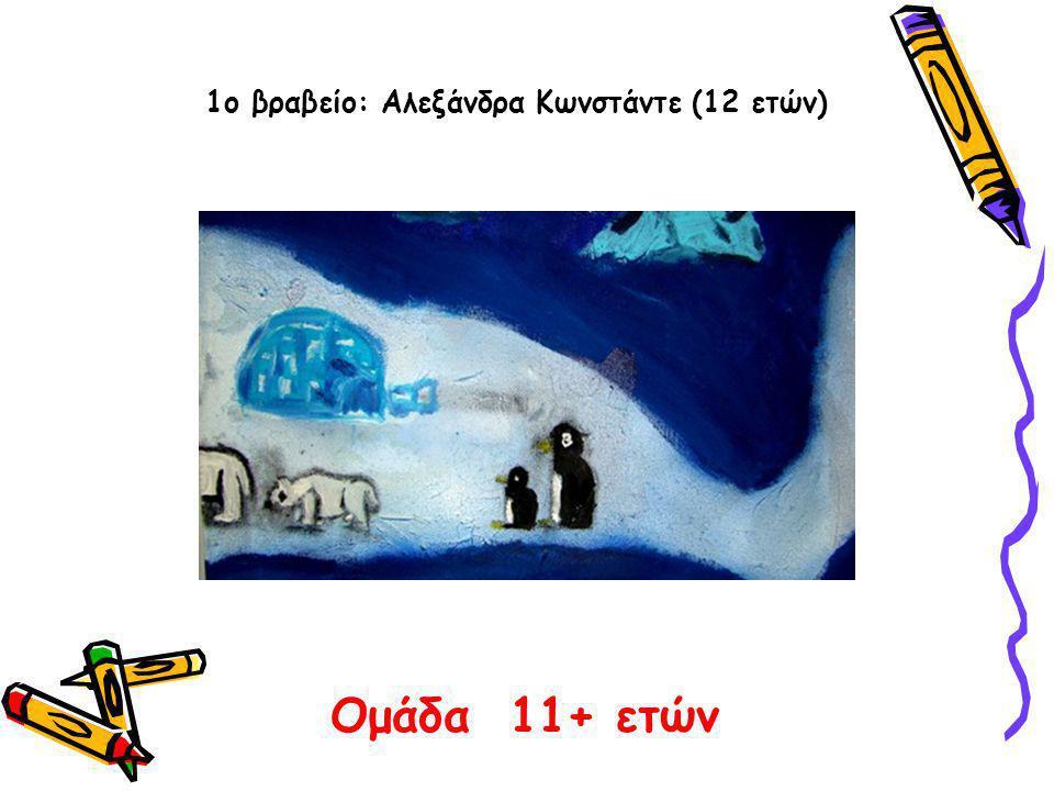 Ομάδα 11+ ετών 1ο βραβείο: Αλεξάνδρα Κωνστάντε (12 ετών)
