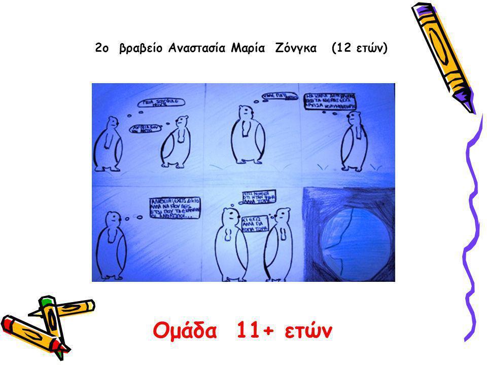 Ομάδα 11+ ετών 2ο βραβείο Αναστασία Μαρία Ζόνγκα (12 ετών)