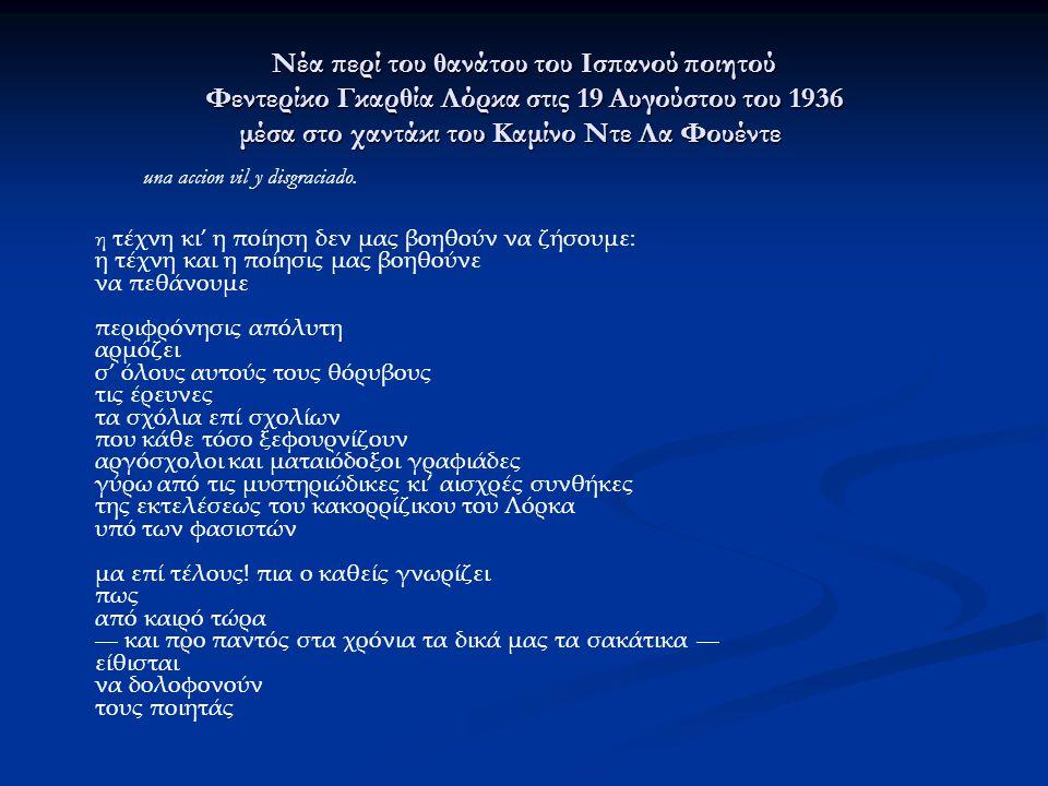 Nέα περί του θανάτου του Iσπανού ποιητού Φεντερίκο Γκαρθία Λόρκα στις 19 Aυγούστου του 1936 μέσα στο χαντάκι του Kαμίνο Nτε Λα Φουέντε Nέα περί του θανάτου του Iσπανού ποιητού Φεντερίκο Γκαρθία Λόρκα στις 19 Aυγούστου του 1936 μέσα στο χαντάκι του Kαμίνο Nτε Λα Φουέντε una accion vil y disgraciado.