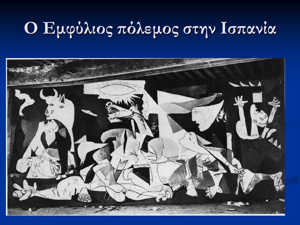 Γιατί άραγε να γίνονται οι εμφύλιοι; ΙΣΠΑΝΙΚΟΣ ΕΜΦΥΛΙΟΣ ΠΟΛΕΜΟΣ ΙΣΠΑΝΙΚΟΣ ΕΜΦΥΛΙΟΣ ΠΟΛΕΜΟΣ Ξεκίνησε στις 18 Ιουλίου 1936 Ξεκίνησε στις 18 Ιουλίου 1936 Ολοκληρώθηκε οι αριστεροί και οι φιλελεύθερες δυνάμεις Ολοκληρώθηκε οι αριστεροί και οι φιλελεύθερες δυνάμεις Νίκησαν οι εθνικιστές με στρατηγό τον Φρανθίσκο Φράνκο Νίκησαν οι εθνικιστές με στρατηγό τον Φρανθίσκο Φράνκο Επιβολή δικτατορίας Επιβολή δικτατορίας ΚΑΤΆ ΤΗ ΔΙΑΡΚΕΙΑ ΤΟΥ [3 ΧΡΟΝΙΑ] Διαπράχτηκαν ωμότητες και από τις δύο πλευρές Σκοτώθηκαν μεταξύ 300.000 και 1.000.000 άνθρωποι.