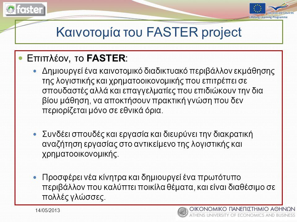 14/05/2013 Καινοτομία του FASTER project Επιπλέον, το FASTER: Δημιουργεί ένα καινοτομικό διαδικτυακό περιβάλλον εκμάθησης της λογιστικής και χρηματοοικονομικής που επιτρέπει σε σπουδαστές αλλά και επαγγελματίες που επιδιώκουν την δια βίου μάθηση, να αποκτήσουν πρακτική γνώση που δεν περιορίζεται μόνο σε εθνικά όρια.