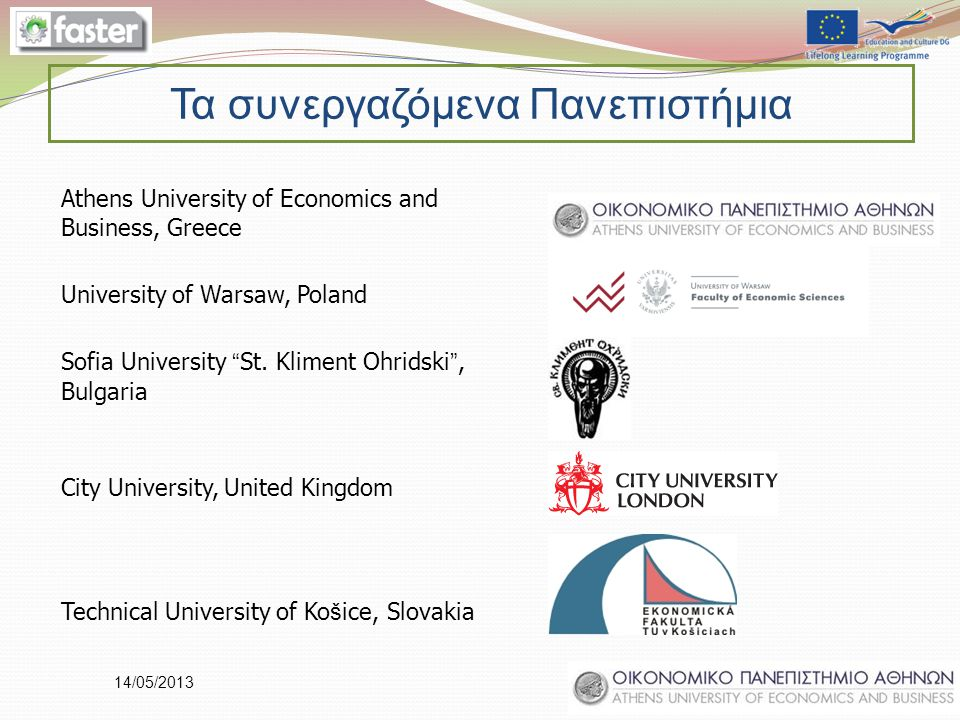 14/05/2013 Τα συνεργαζόμενα Πανεπιστήμια Athens University of Economics and Business, Greece University of Warsaw, Poland Sofia University St.