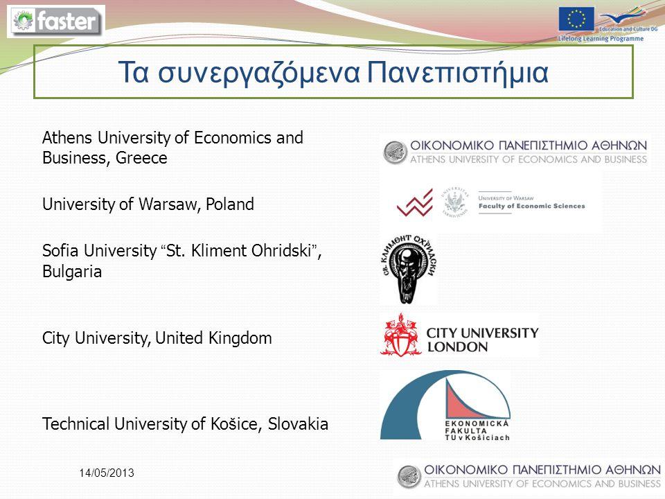 """14/05/2013 Τα συνεργαζόμενα Πανεπιστήμια Athens University of Economics and Business, Greece University of Warsaw, Poland Sofia University """" St. Klime"""