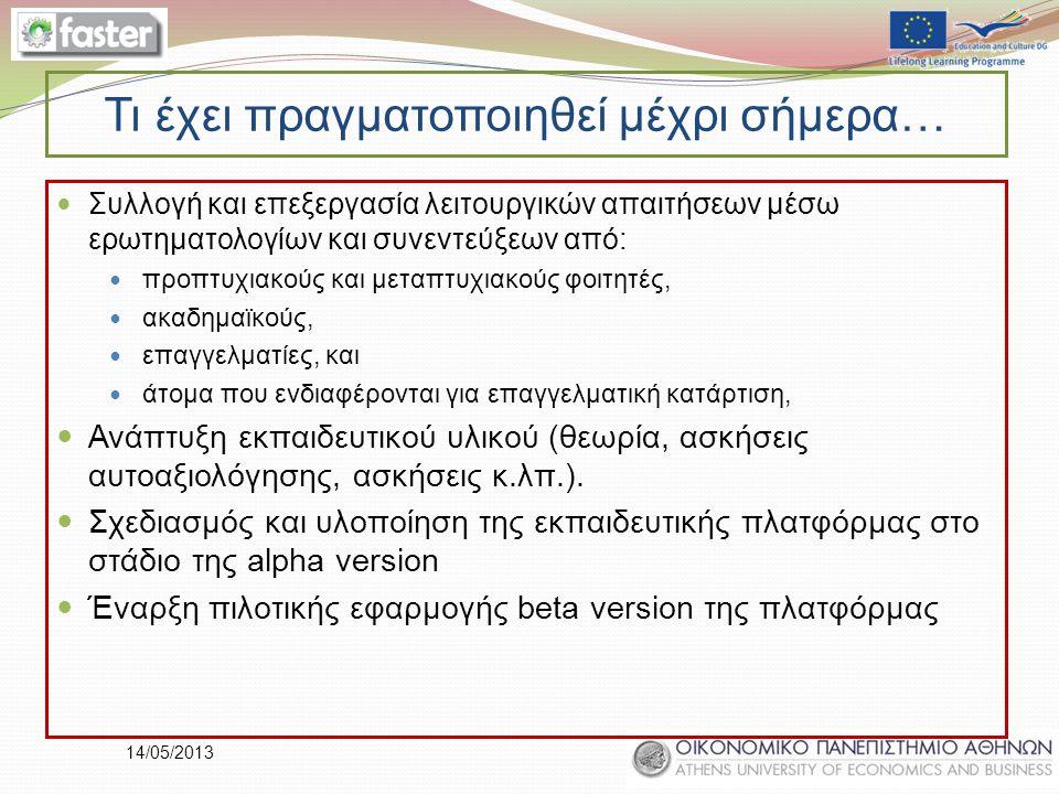 14/05/2013 Τι έχει πραγματοποιηθεί μέχρι σήμερα… Συλλογή και επεξεργασία λειτουργικών απαιτήσεων μέσω ερωτηματολογίων και συνεντεύξεων από: προπτυχιακούς και μεταπτυχιακούς φοιτητές, ακαδημαϊκούς, επαγγελματίες, και άτομα που ενδιαφέρονται για επαγγελματική κατάρτιση, Ανάπτυξη εκπαιδευτικού υλικού (θεωρία, ασκήσεις αυτοαξιολόγησης, ασκήσεις κ.λπ.).
