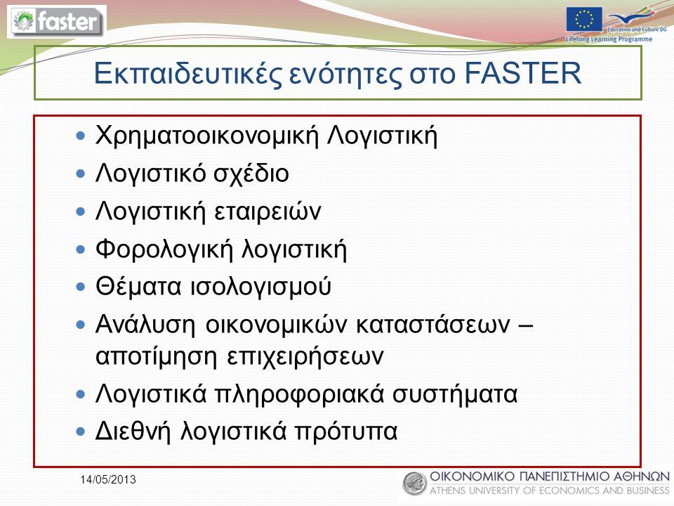 14/05/2013 Εκπαιδευτικές ενότητες στο FASTER Χρηματοοικονομική Λογιστική Λογιστικό σχέδιο Λογιστική εταιρειών Φορολογική λογιστική Θέματα ισολογισμού