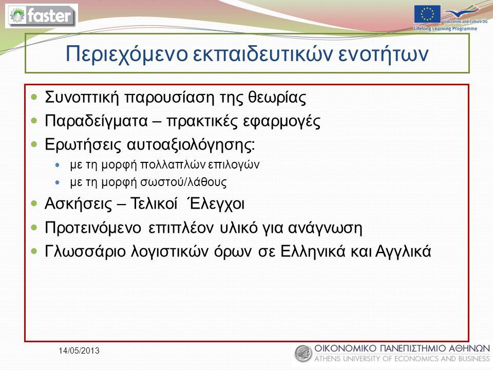 14/05/2013 Περιεχόμενο εκπαιδευτικών ενοτήτων Συνοπτική παρουσίαση της θεωρίας Παραδείγματα – πρακτικές εφαρμογές Ερωτήσεις αυτοαξιολόγησης: με τη μορφή πολλαπλών επιλογών με τη μορφή σωστού/λάθους Ασκήσεις – Τελικοί Έλεγχοι Προτεινόμενο επιπλέον υλικό για ανάγνωση Γλωσσάριο λογιστικών όρων σε Ελληνικά και Αγγλικά