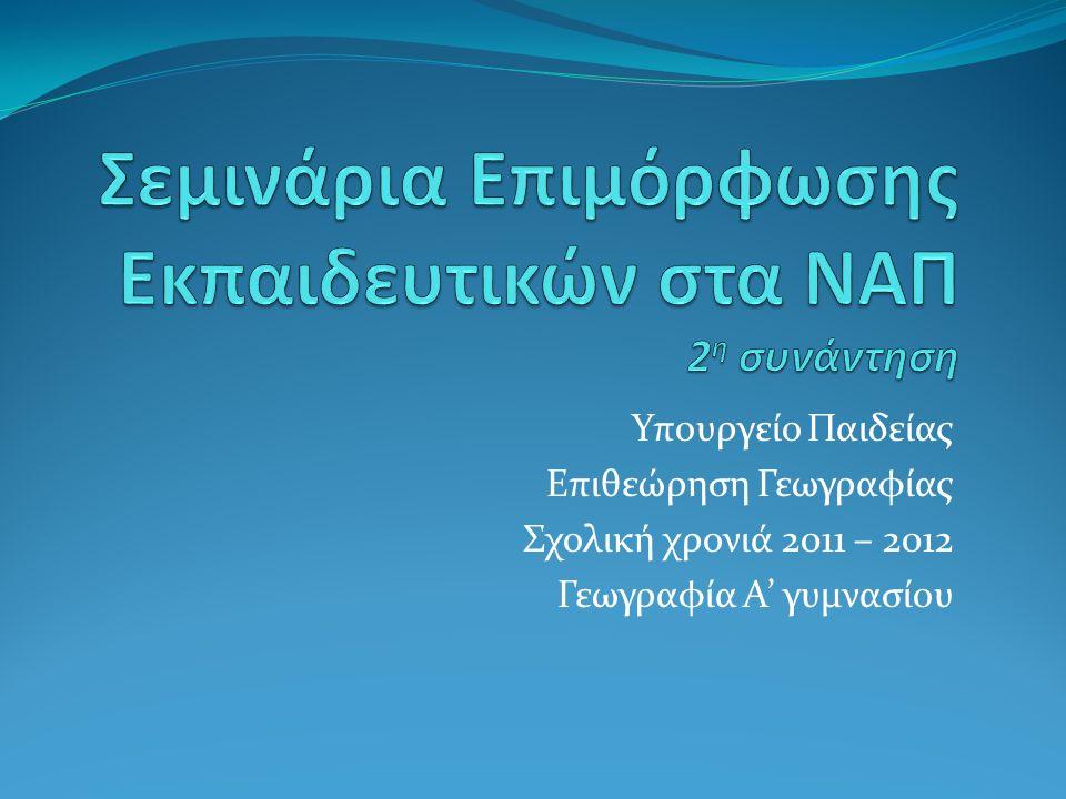 Υπουργείο Παιδείας Επιθεώρηση Γεωγραφίας Σχολική χρονιά 2011 – 2012 Γεωγραφία Α' γυμνασίου