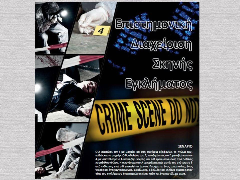 « Επιστημονική Διαχείριση Σκηνής Εγκλήματος » Δρ.