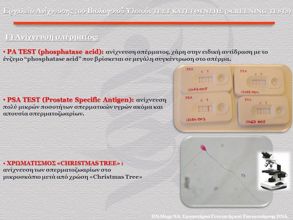 """Γ) Ανίχνευση σπέρματος: PA TEST (phosphatase acid):. PA TEST (phosphatase acid): ανίχνευση σπέρματος, χάρη στην ειδική αντίδραση με το ένζυμο """"phospha"""