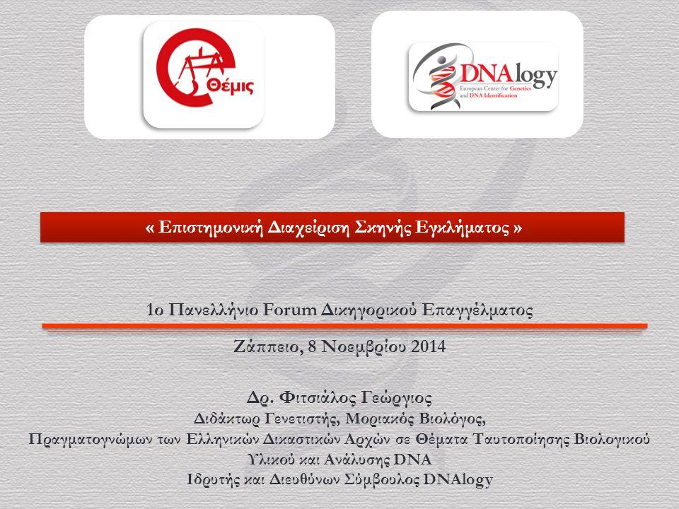 « Επιστημονική Διαχείριση Σκηνής Εγκλήματος » Δρ. Φιτσιάλος Γεώργιος Διδάκτωρ Γενετιστής, Μοριακός Βιολόγος, Πραγματογνώμων των Ελληνικών Δικαστικών Α