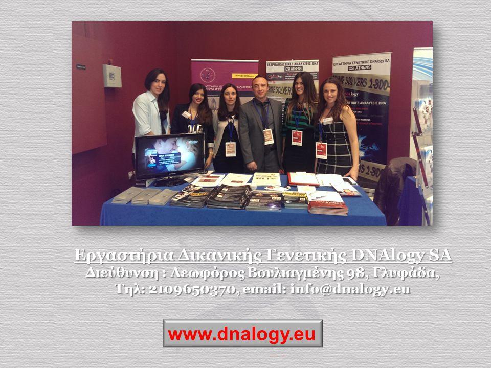 Εργαστήρια Δικανικής Γενετικής DNAlogy SA Διεύθυνση : Λεωφόρος Βουλιαγμένης 98, Γλυφάδα, Τηλ: 2109650370, email: info@dnalogy.eu