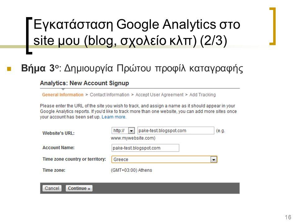 16 Εγκατάσταση Google Analytics στο site μου (blog, σχολείο κλπ) (2/3) Βήμα 3 ο : Δημιουργία Πρώτου προφίλ καταγραφής