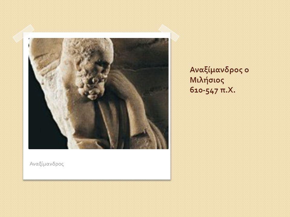 Σχετικά με την ζωή του Αναξίμανδρου : Ο νεότερος μαθητής του Θαλή και υπήρξε και διάδοχος στη σχολή του.