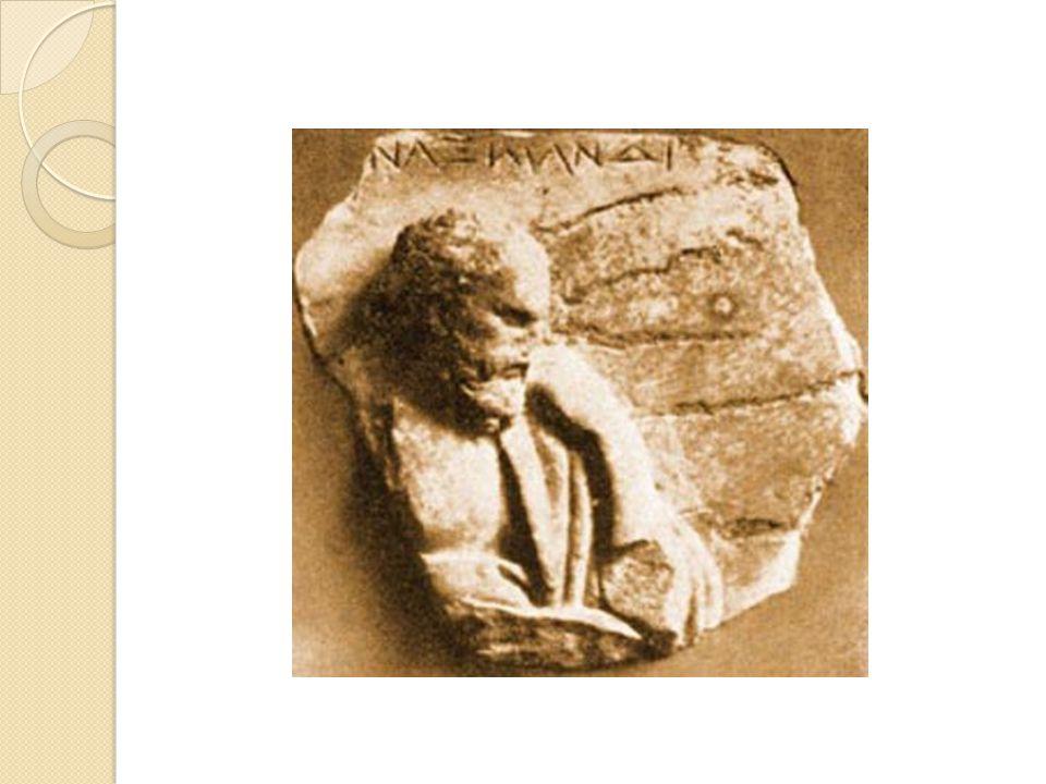 Σημαντικότερα αποφθέγματα του Αναξίμανδρου : Του απείρου ουκ έστι αρχή.