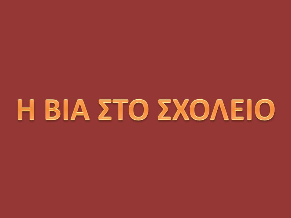 H ΕΡΓΑΣΙΑ ΠΑΡΟΥΣΙΑΖΕΤΑΙ ΑΠΟ ΤΙΣ ΜΑΘΗΤΡΙΕΣ ΤΟΥ ΠΡΟΤΥΠΟΥ ΠΕΙΡΑΜΑΤΙΚΟΥ ΓΥΜΝΑΣΙΟΥ ΠΑΝΕΠΙΣΤΗΜΙΟΥ ΠΑΤΡΩΝ: ΜΙΧΑΛΟΠΟΥΛΟΥ ΣΟΦΙΑ ΝΙΚΟΛΑΙΔΗ ΙΩΑΝΝΑ ΠΑΠΑΔΟΠΟΥΛΟΥ ΙΩΑΝΝΑ ΤΣΙΑΚΟΥ ΧΡΙΣΤΙΝΑ ΦΩΤΕΙΝΟΠΟΥΛΟΥ ΠΑΝΑΓΙΩΤΑ 1226/11/2013