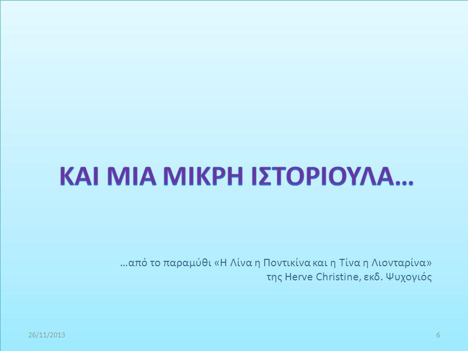 26/11/20136 …από το παραμύθι «Η Λίνα η Ποντικίνα και η Τίνα η Λιονταρίνα» της Herve Christine, εκδ. Ψυχογιός