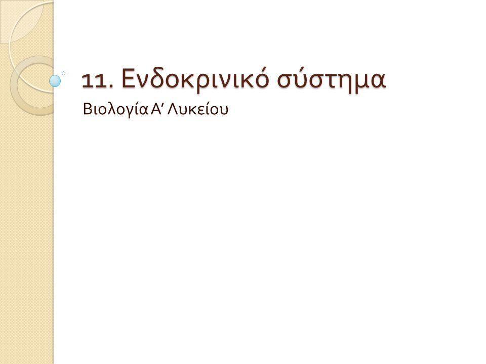 11. Ενδοκρινικό σύστημα Βιολογία Α ' Λυκείου