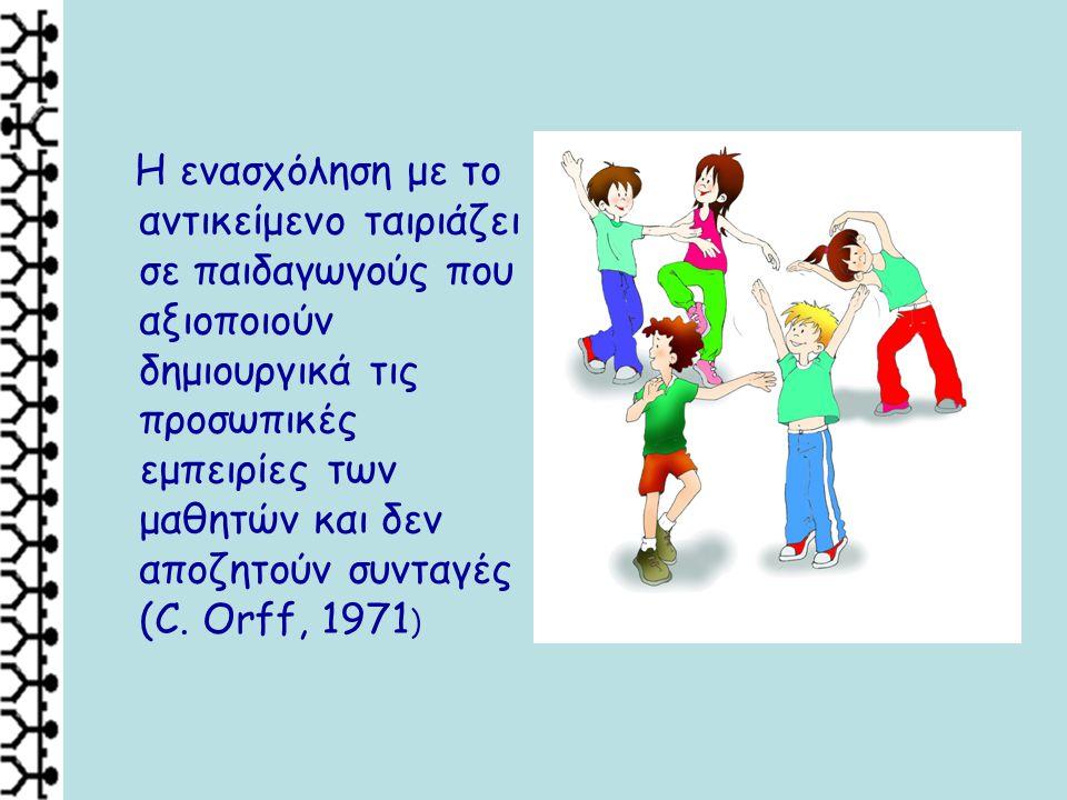 Η ενασχόληση με το αντικείμενο ταιριάζει σε παιδαγωγούς που αξιοποιούν δημιουργικά τις προσωπικές εμπειρίες των μαθητών και δεν αποζητούν συνταγές (C.