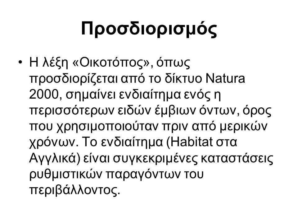 Προσδιορισμός Η λέξη «Οικοτόπος», όπως προσδιορίζεται από το δίκτυο Natura 2000, σημαίνει ενδιαίτημα ενός η περισσότερων ειδών έμβιων όντων, όρος που