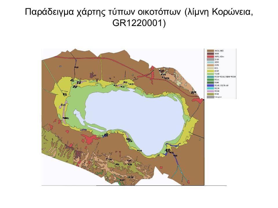 Παράδειγμα χάρτης τύπων οικοτόπων (λίμνη Κορώνεια, GR1220001)