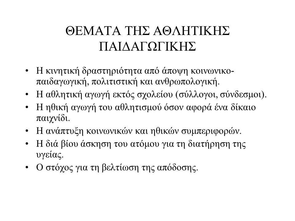 ΒΙΒΛΙΟΓΡΑΦΙΑ Σακελλαρίου, Κ.& Μπεκιάρη, Α. (2001).