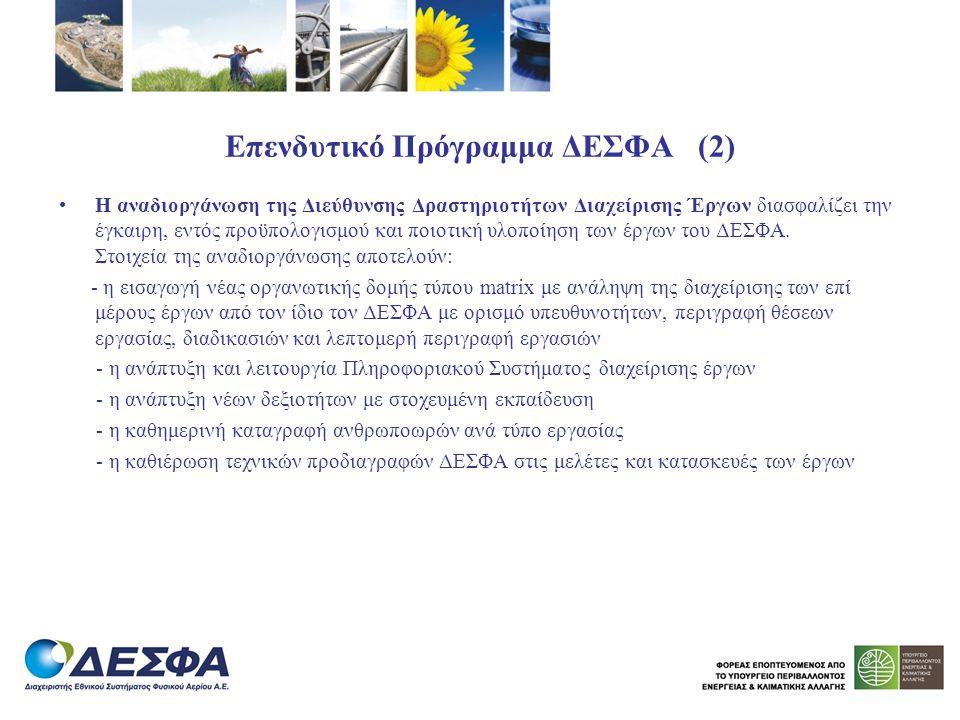 Επενδυτικό Πρόγραμμα ΔΕΣΦΑ (2) Η αναδιοργάνωση της Διεύθυνσης Δραστηριοτήτων Διαχείρισης Έργων διασφαλίζει την έγκαιρη, εντός προϋπολογισμού και ποιοτ