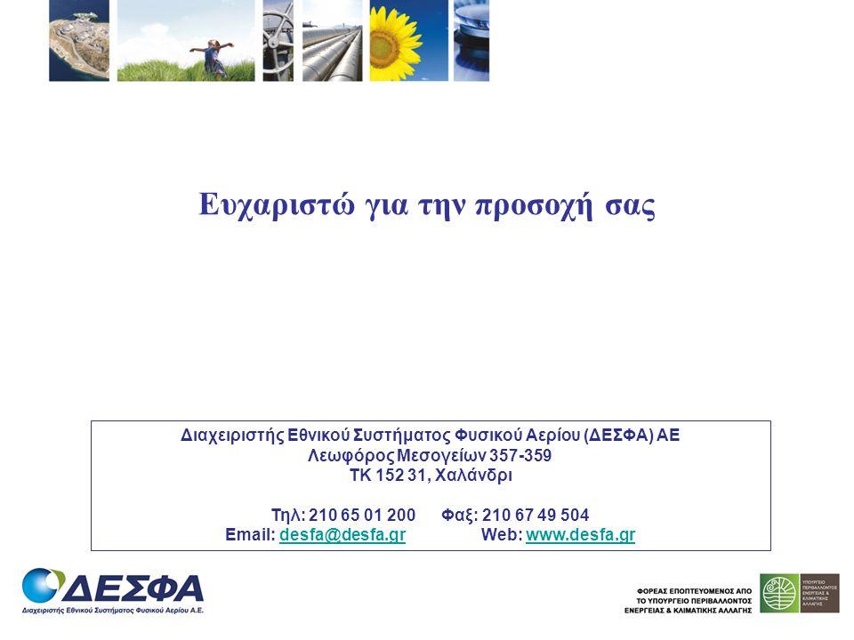 Διαχειριστής Εθνικού Συστήματος Φυσικού Αερίου (ΔΕΣΦΑ) ΑΕ Λεωφόρος Μεσογείων 357-359 ΤΚ 152 31, Χαλάνδρι Τηλ: 210 65 01 200Φαξ: 210 67 49 504 Email: d