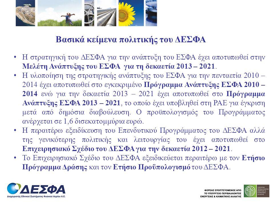 Η στρατηγική του ΔΕΣΦΑ για την ανάπτυξη του ΕΣΦΑ έχει αποτυπωθεί στην Μελέτη Ανάπτυξης του ΕΣΦΑ για τη δεκαετία 2013 – 2021. Η υλοποίηση της στρατηγικ
