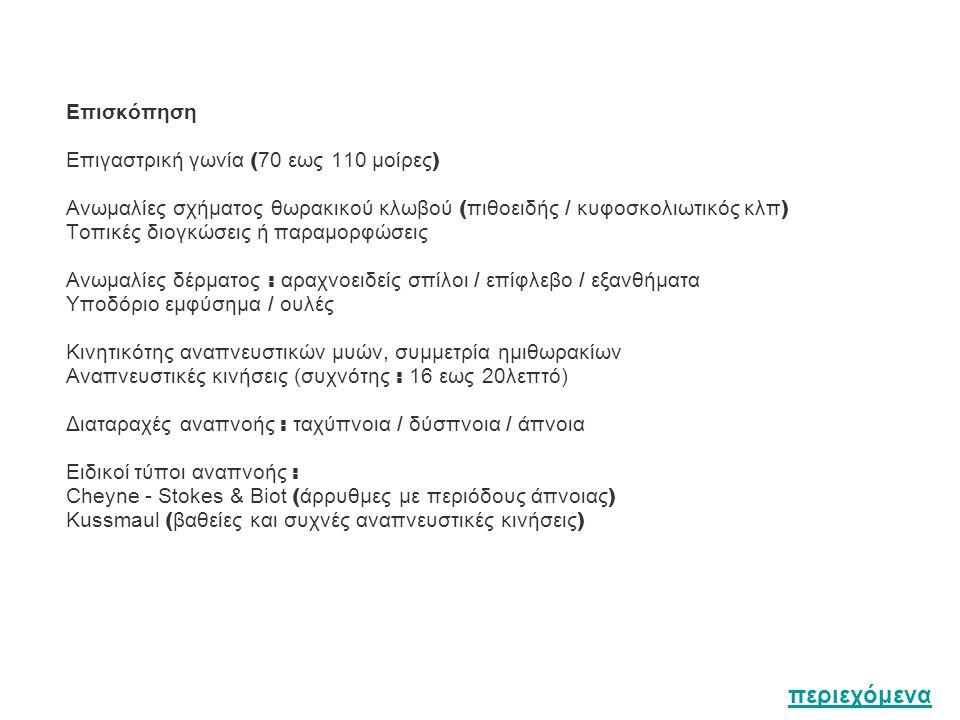 Επισκόπηση Επιγαστρική γωνία ( 70 εως 110 μοίρες ) Ανωμαλίες σχήματος θωρακικού κλωβού ( πιθοειδής / κυφοσκολιωτικός κλπ ) Τοπικές διογκώσεις ή παραμο