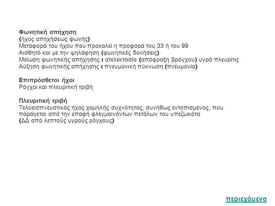 Φωνητική απήχηση ( ήχος απηχήσεως φωνής ) Μεταφορά του ήχου που προκαλεί η προφορά του 33 ή του 99 Αισθητό και με την ψηλάφηση ( φωνητικές δονήσεις )