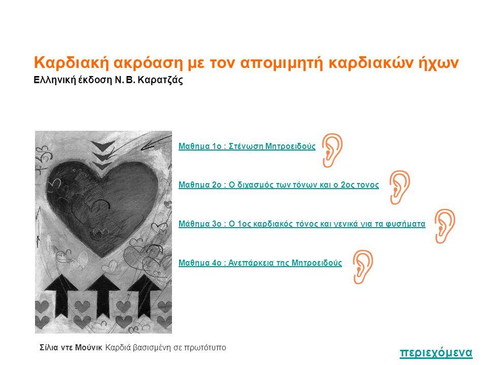 Καρδιακή ακρόαση με τον απομιμητή καρδιακών ήχων Ελληνική έκδοση Ν. Β. Καρατζάς Σίλια ντε Μούνικ Καρδιά βασισμένη σε πρωτότυπο Μαθημα 1ο : Στένωση Μητ