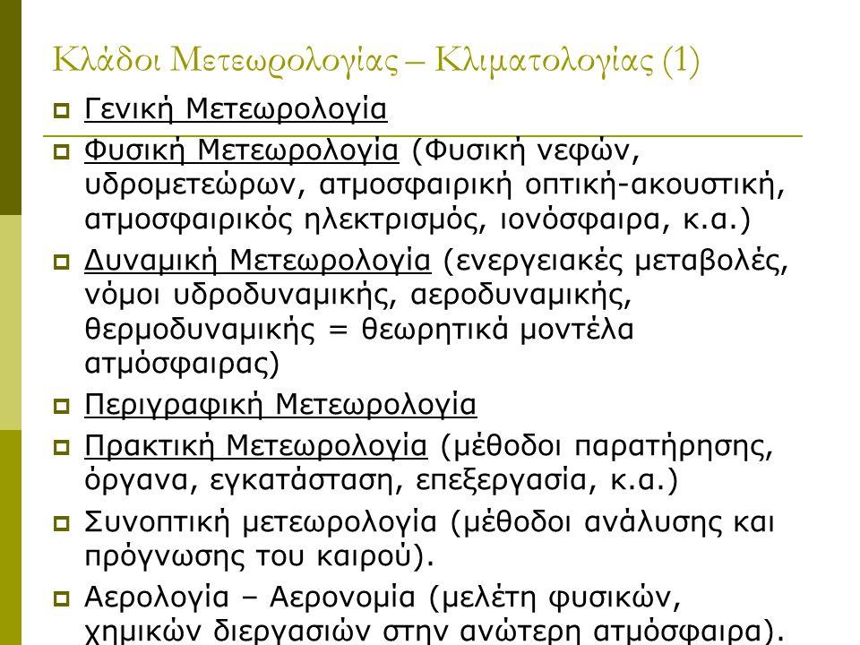  Μικρομετεωρολογία (παρατήρηση και ερμηνεία ατμοσ.