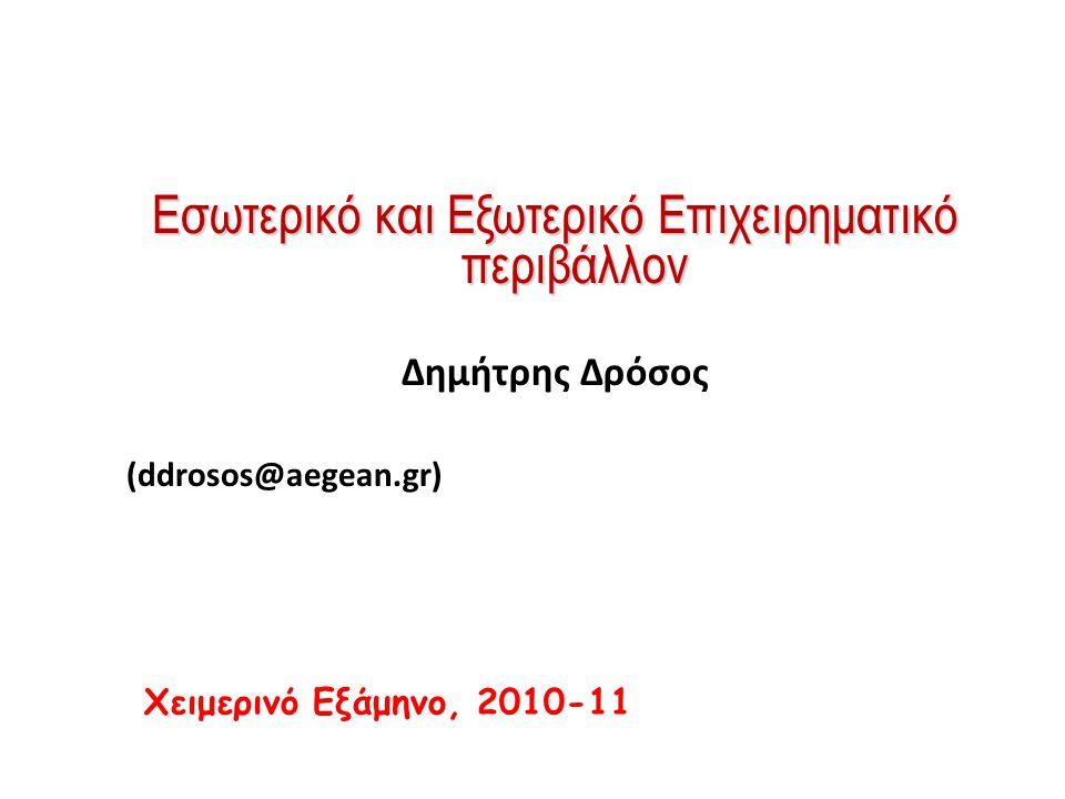 Εσωτερικό περιβάλλον της επιχείρησης Τα στοιχεία που χρησιμοποιεί η επιχείρηση για την εκπλήρωση των στόχων της και είναι διαθέσιμα στο εσωτερικό της επιχείρησης για την εκπλήρωση των στόχων της (επιχειρησιακοί πόροι) είναι: – Χρηματοδοτικοί – Φυσικοί – Ανθρώπινοι – Τεχνολογικοί