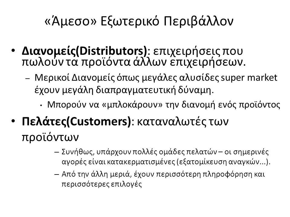 «Άμεσο» Εξωτερικό Περιβάλλον Διανομείς(Distributors): επιχειρήσεις που πωλούν τα προϊόντα άλλων επιχειρήσεων. – Μερικοί Διανομείς όπως μεγάλες αλυσίδε