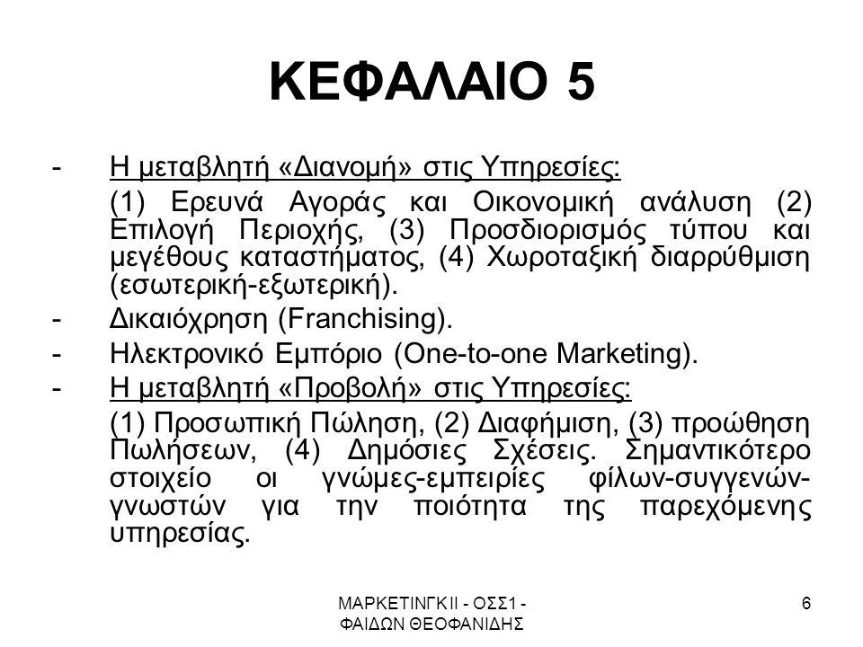 ΜΑΡΚΕΤΙΝΓΚ ΙΙ - ΟΣΣ1 - ΦΑΙΔΩΝ ΘΕΟΦΑΝΙΔΗΣ 6 ΚΕΦΑΛΑΙΟ 5 -Η μεταβλητή «Διανομή» στις Υπηρεσίες: (1) Ερευνά Αγοράς και Οικονομική ανάλυση (2) Επιλογή Περι